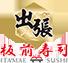 板前寿司-予約サイト